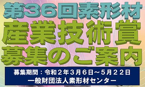 R2FY素形材産業技術賞募集